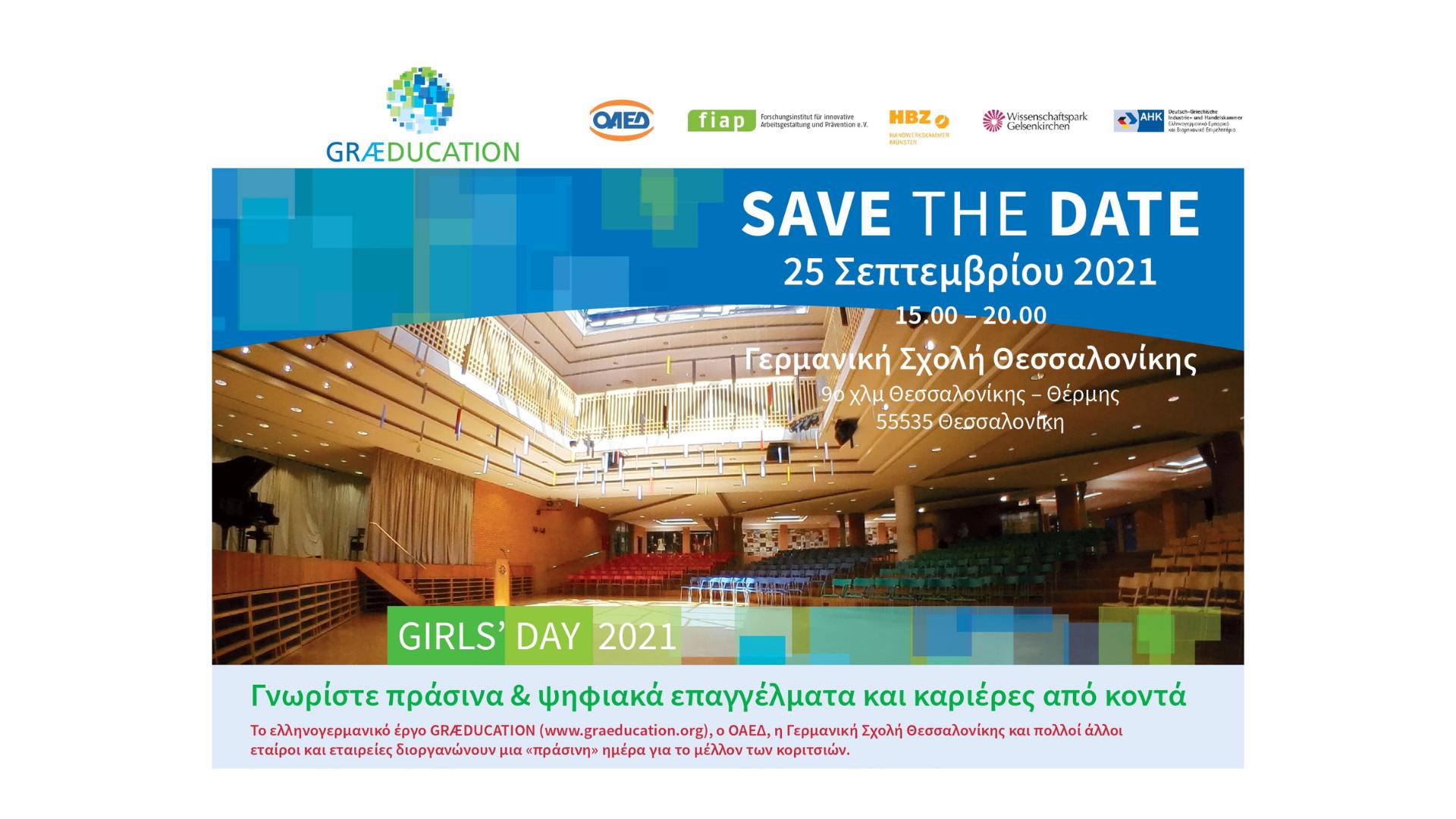Το Gilrs' Day στη Θεσσαλονίκη: Μαθήτριες 9-16 ετών γνωρίζουν τα «πράσινα» επαγγέλματα