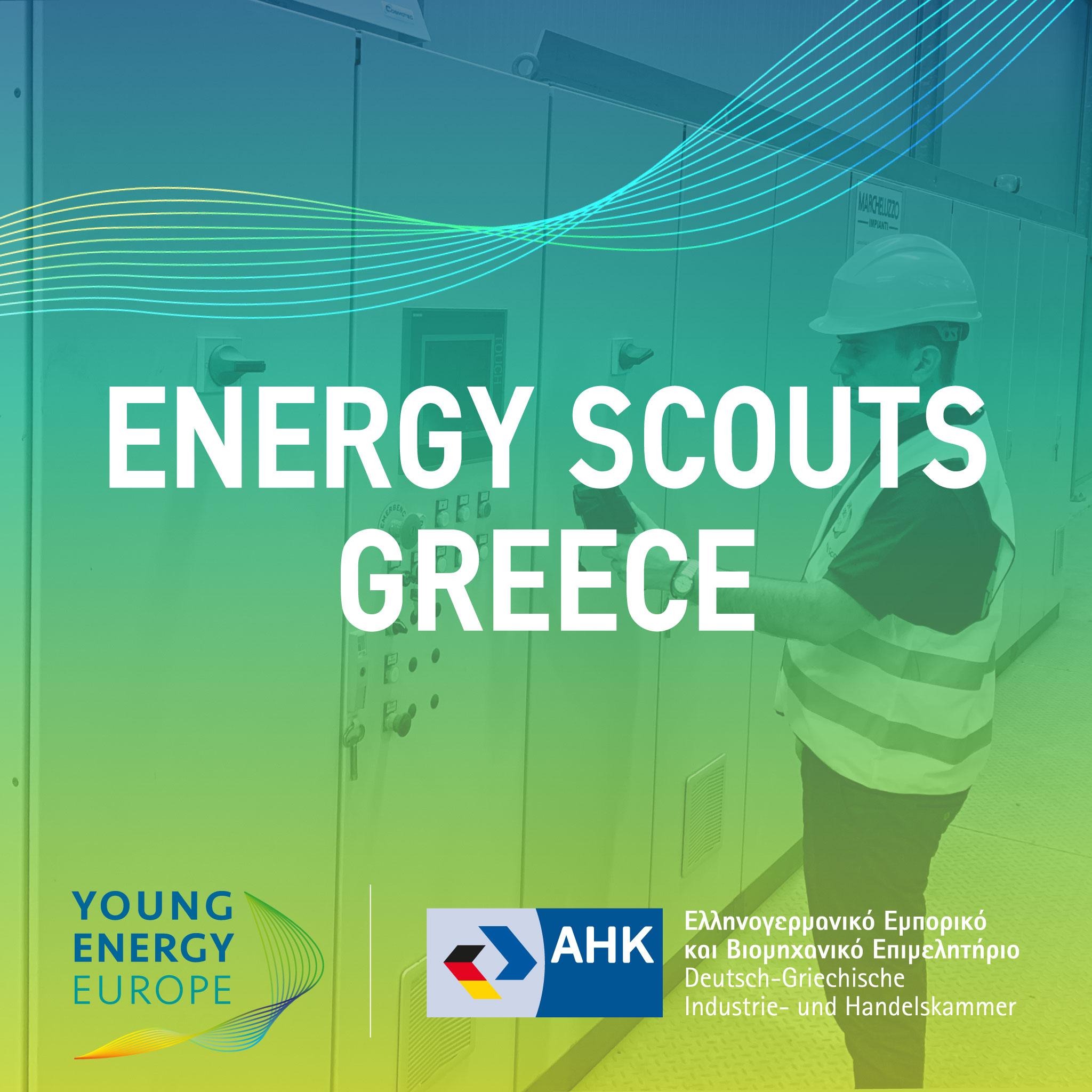"""Σε αντίστροφη μέτρηση για το δωρεάν e-σεμινάριο εξοικονόμησης ενέργειας, """"Energy Scouts"""""""