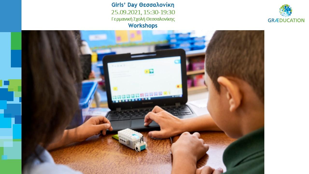 Girls' Day – Γνωρίστε πράσινα & ψηφιακά επαγγέλματα και καριέρες από κοντά