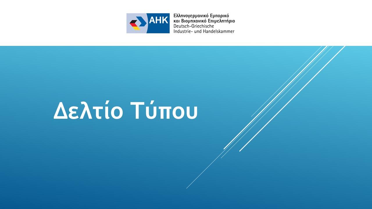 Τι προβλέπει το Μνημόνιο Συνεργασίας ΟΑΕΔ-ΙΝΣΕΤΕ-Ελληνογερμανικού Επιμελητηρίου, για τη δημιουργία 7 Πειραματικών ΕΠΑΣ Μαθητείας του ΟΑΕΔ στον τομέα του τουρισμού